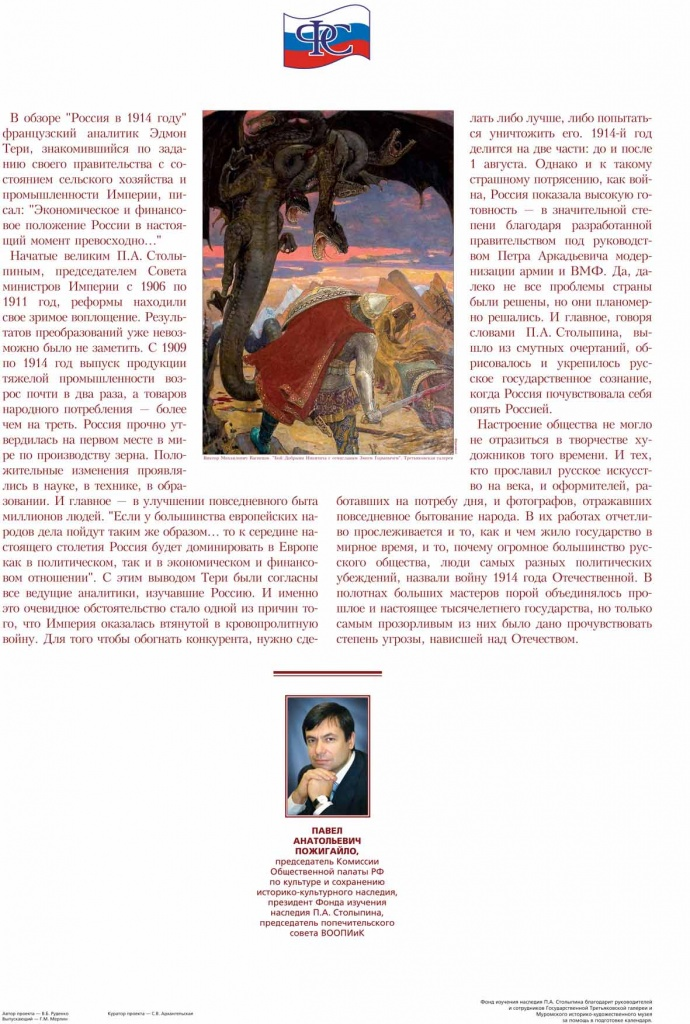 Календарь Фонда Столыпина на 2014 год