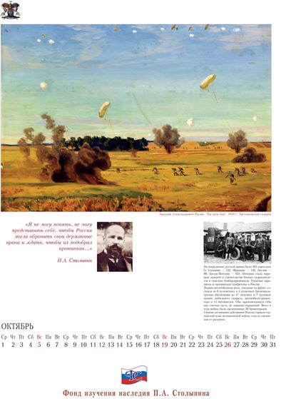 Календарь Фонда Столыпина
